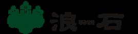 大阪の石材店 浪石