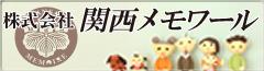 関西メモワール